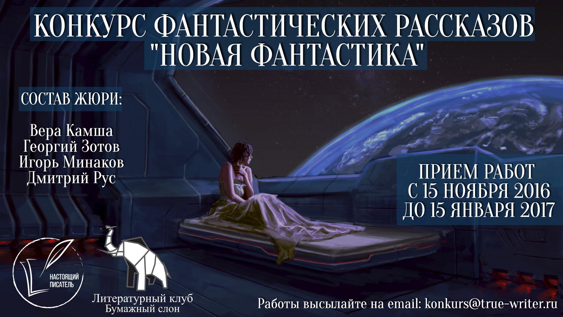 girl_planet_ship_space_60088_1920x1080